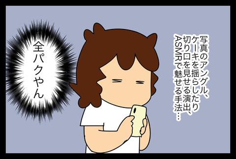 choco1-4