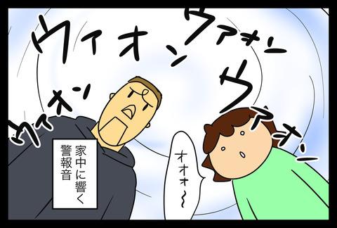 alarm1-5