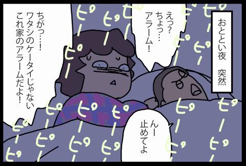 alarm1-1