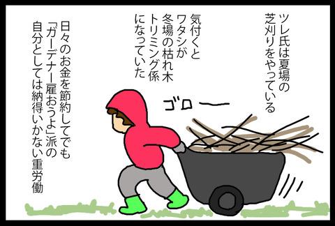 shitagidoro1-2