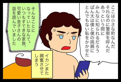 panchan2-9