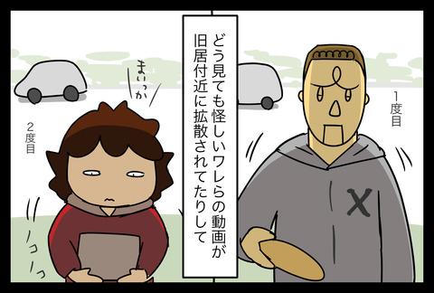 gohaiso4-8