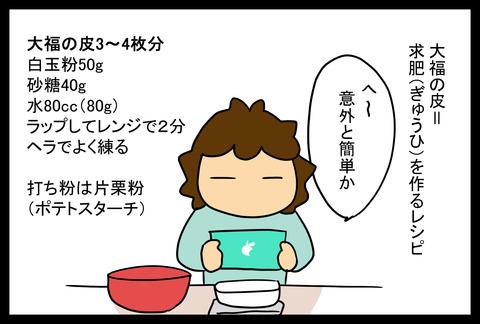 daifuku3-6