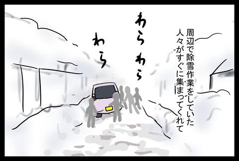 snow3-4
