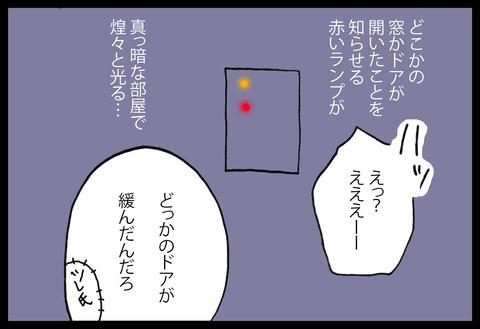 kowai2-9