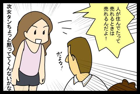 hikkoshi8-4