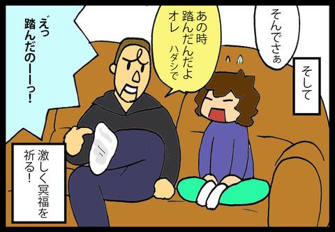kowaikamo3-10