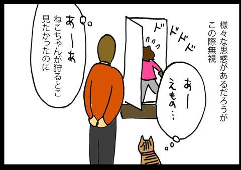 nezumi4-8