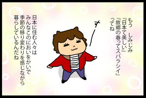 japan20173-4