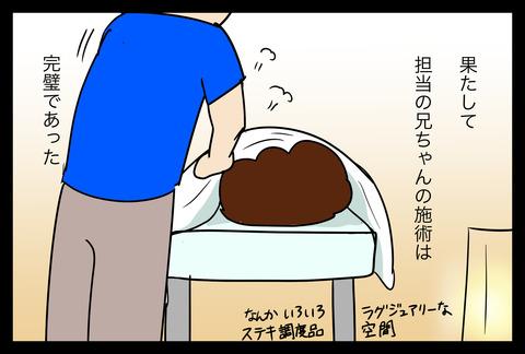 massage191-2