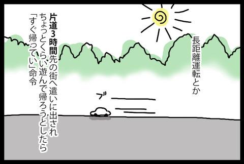 shitagidoro7-4