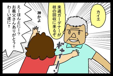 niwa20187-5