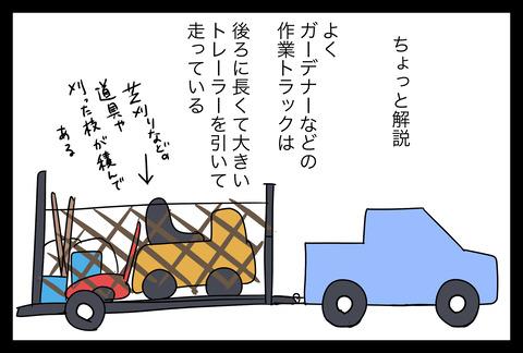 jiko2-4