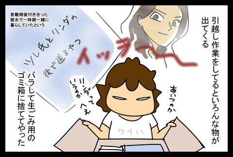 hikkoshi3-1