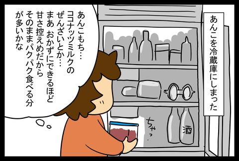 daifuku3-1