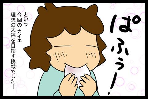 daifuku3-19