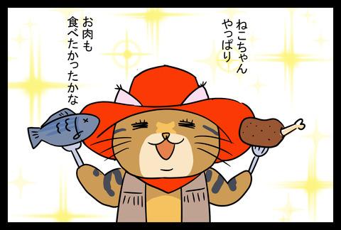 catfood1-9