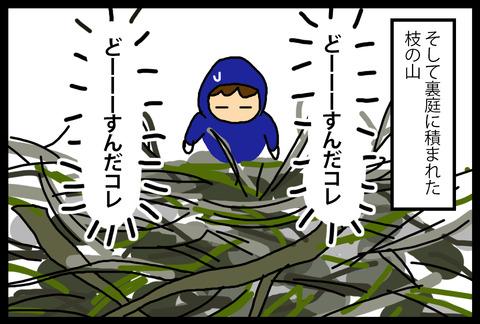 niwajijou6-5