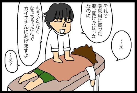 zensoku1-6