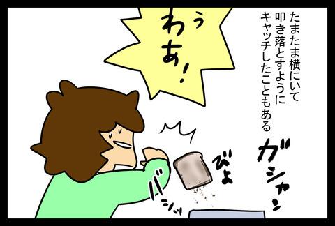toaster1-8