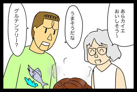 gulten1-2