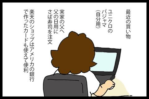 sabazushi1-1