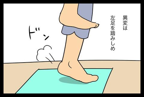 taisou3-4
