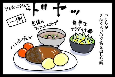 dinner1-2