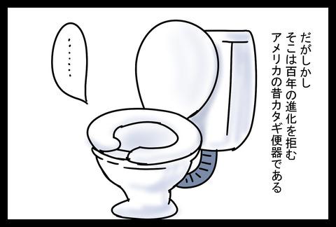 toilette20182-3