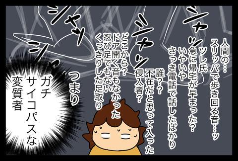 kowai181-3