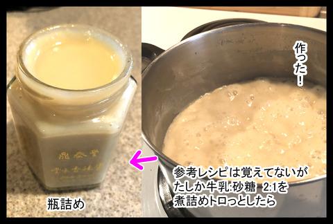 milkjam1-4