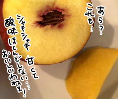 peach2-7