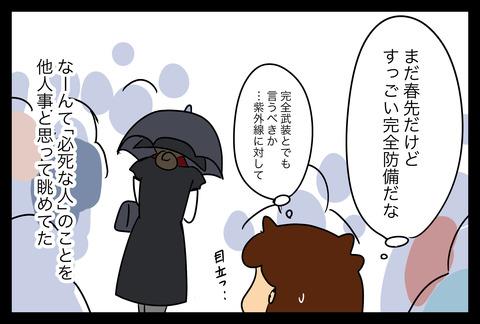 hiyake1-6