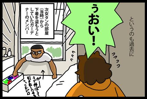 shitagidoro1-4