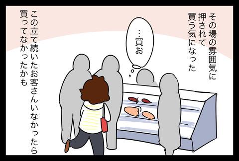 kakuni1-4