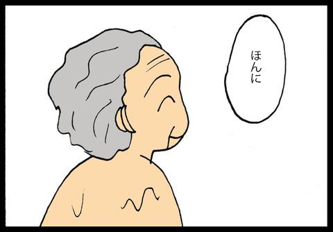 onsen1-3