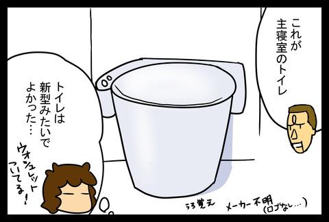 toilette20181-1