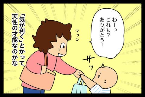 2sai2-5