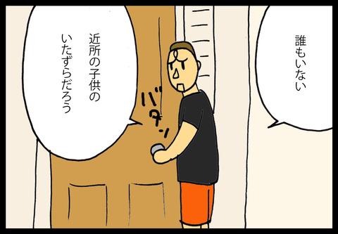 kowai2-5
