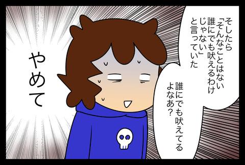 tonari1-6