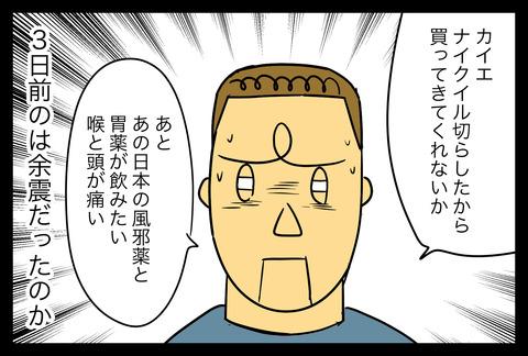 nioi2-9