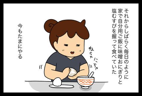 onigiri1-4