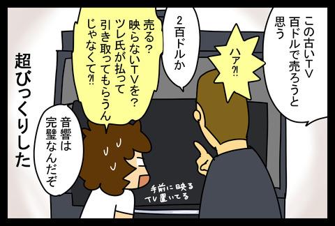 hikkoshi1-4