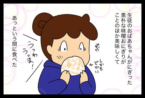 onigiri1-3