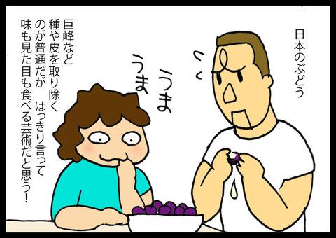 grape1-2