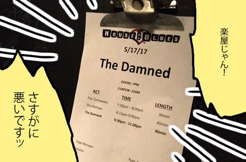 damned20173-8