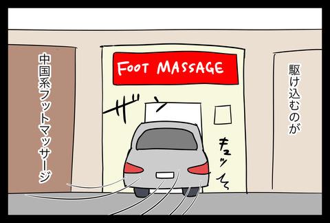 footmassage1-2