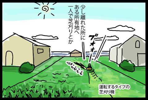 shitagidoro7-2