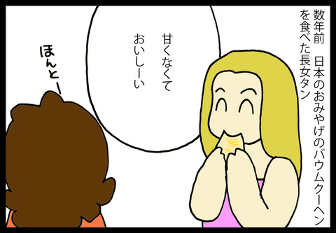 sweet1-1