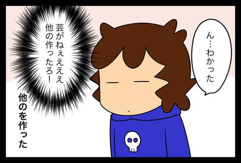 tonar4-9